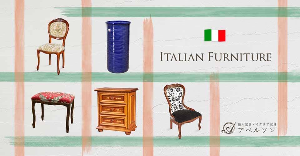 イタリア家具一覧