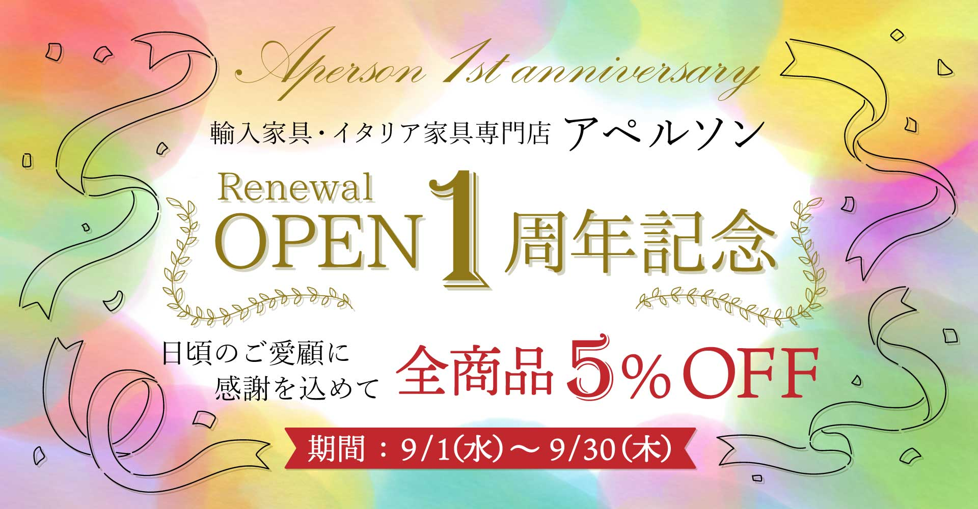リニューアルオープン1周年記念 全商品5%OFF