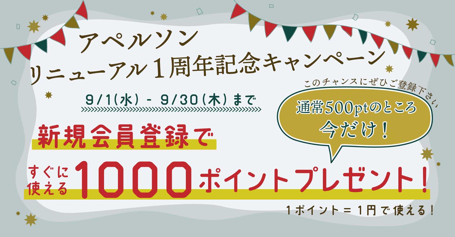 会員登録で1000円分のポイントプレゼント中