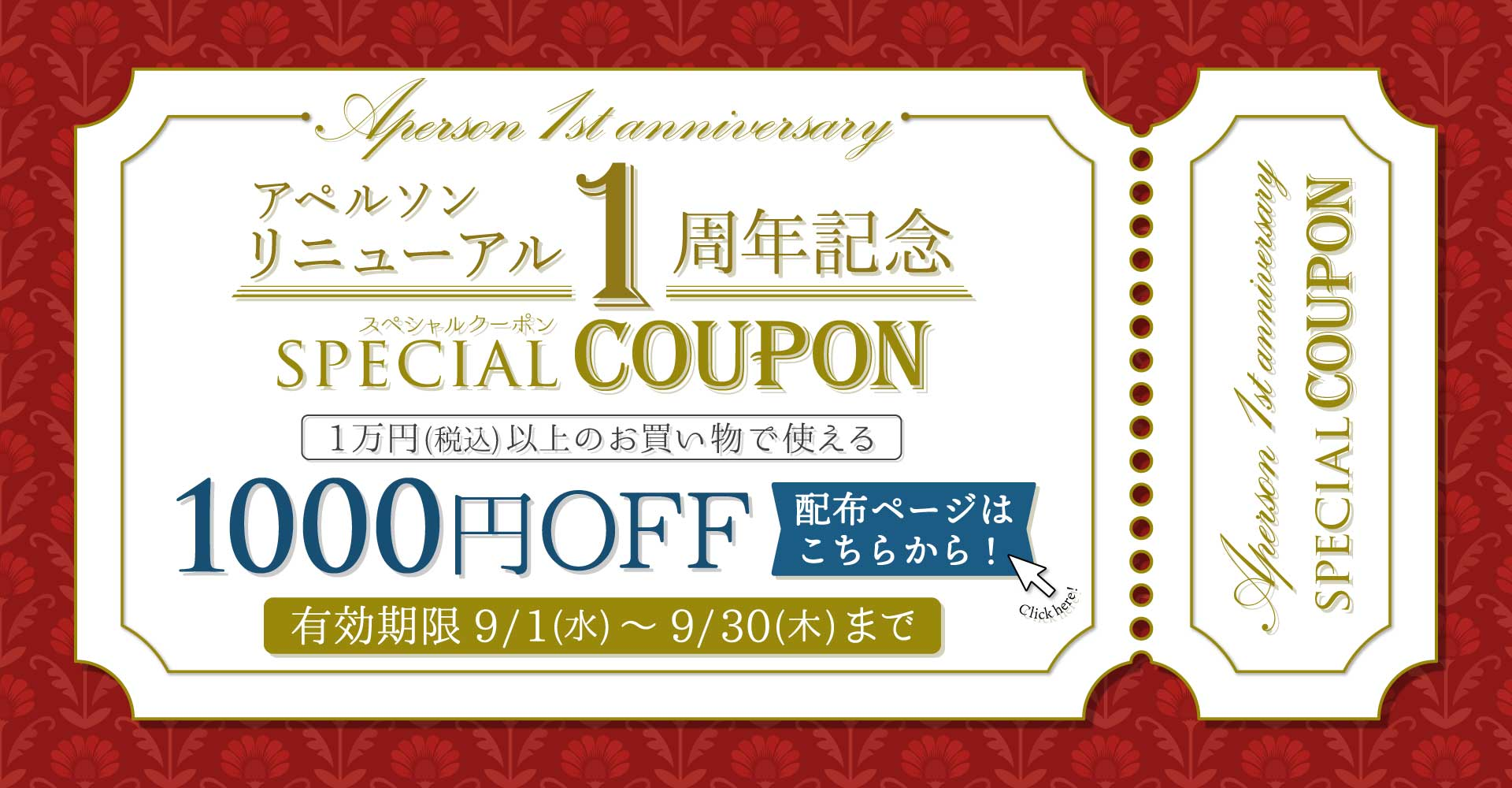 税込1万円以上お買い上げで使える1000円OFFクーポン