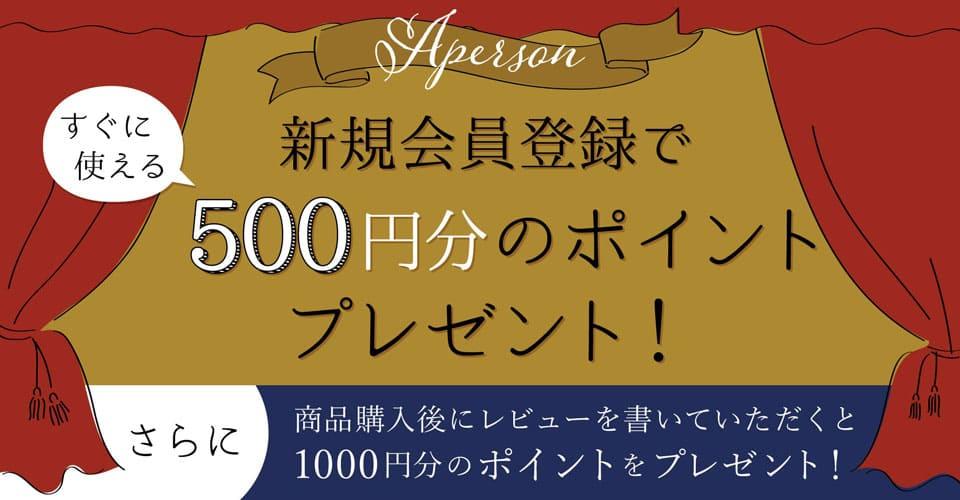 会員登録で500円分のポイントプレゼント中